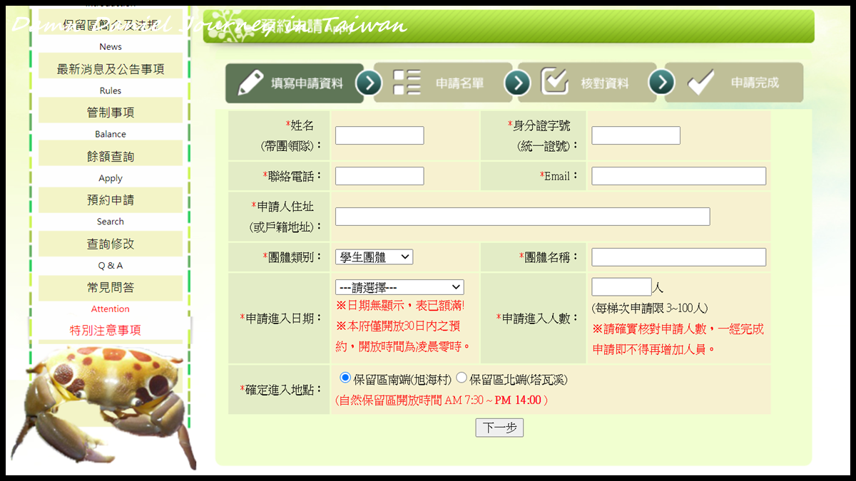 [屏東‧台東] 阿塱(朗)壹古道健行記 漫步在南台灣最原始的絕美海岸線 包括申請方式、費用及行程規畫 @小盛的流浪旅程