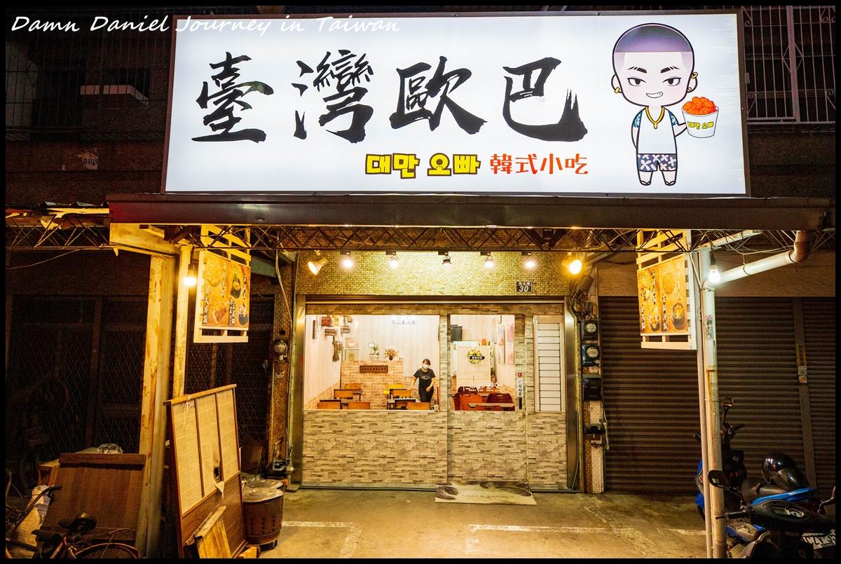 [台南東區] 臺灣歐巴韓式小吃 虎尾寮&復興國小旁 平價且美味的韓式料理 @小盛的流浪旅程
