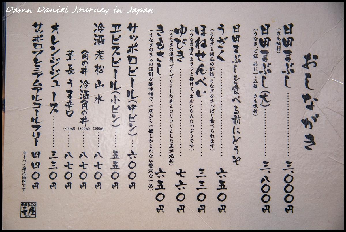 [日本九州/大分] 日田美食 まぶし千屋鰻魚飯 鰻魚三吃的極品美味創意鰻魚飯(鰻魚飯/柚子胡椒/鰻魚茶泡飯) @小盛的流浪旅程