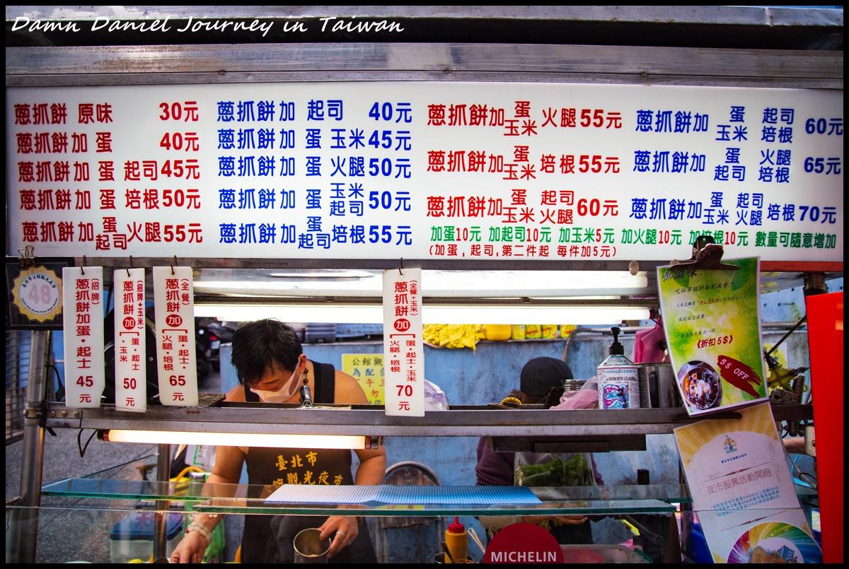 [台北中正] 2020米其林指南必比登推薦之公館夜市篇 (藍家割包/雄記蔥抓餅) 捷運公館站周邊美食 @小盛的流浪旅程