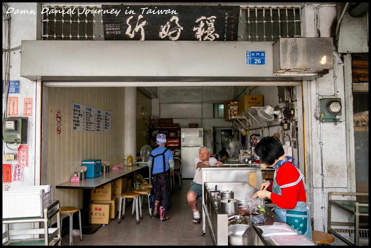 [屏東恆春] 穩好行 遠在國境之南久違且懷念的古早味早餐店 @小盛的流浪旅程