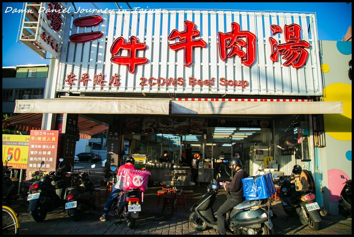 [台南安平]二牛牛肉湯 新鮮直送溫體牛牛肉湯 @小盛的流浪旅程