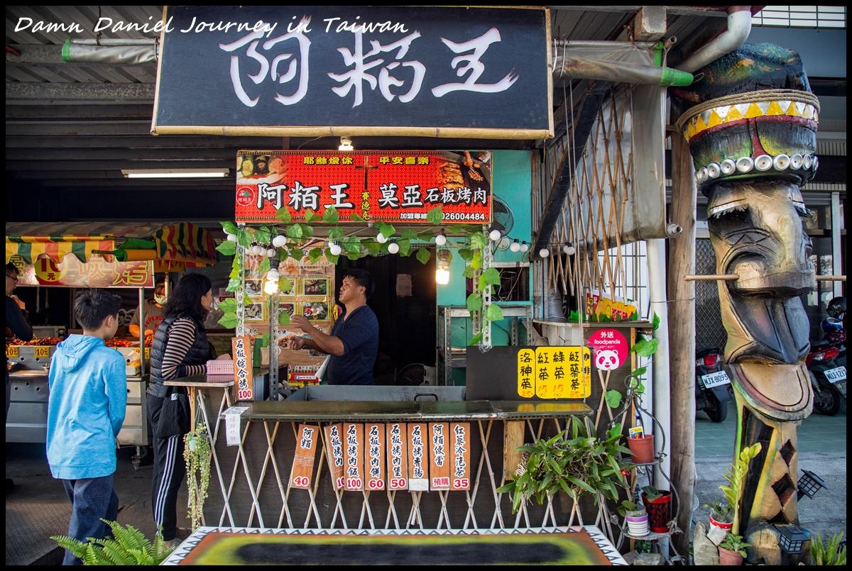 [台東市] 阿粨王 品嚐道地原住民料理 & 黃記蔥油餅 海濱公園超人氣小吃 @小盛的流浪旅程