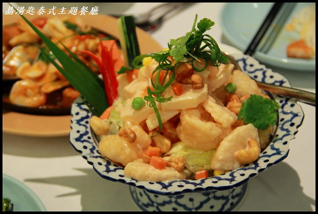 [台北大同] 捷運台北車站 晶湯匙泰式主題餐廳 口味雖不錯,但員工的訓練還是要加強!! @小盛的流浪旅程