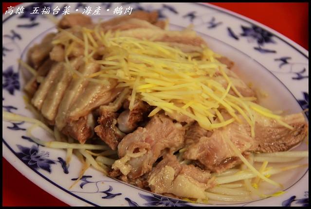 [高雄苓雅] 五福台菜‧海產‧鵝肉  鵝肉聞名的百元快炒店 @小盛的流浪旅程