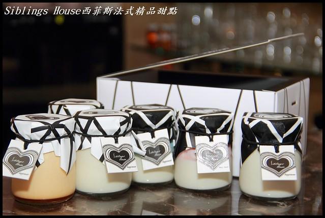 【團購美食】甜點界的香奈兒降臨  Siblings House西菲斯法式精品烘焙 @小盛的流浪旅程