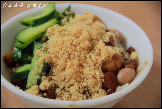 [台南東區] 郭家米糕 在地的樸實美味小吃 @小盛的流浪旅程