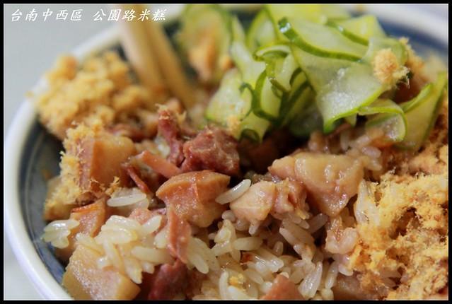 【台南中西區】公園路米糕 一試就會上癮的米糕滋味 @小盛的流浪旅程