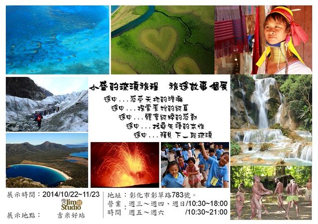 【展覽資訊】小盛的流浪旅程故事展 11月1日分享會及展覽訊息(置鼎至11/23,新文章在下面) @小盛的流浪旅程