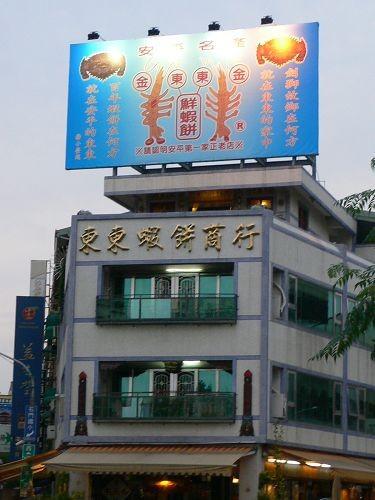【台南安平】東東鮮蝦餅 @小盛的流浪旅程