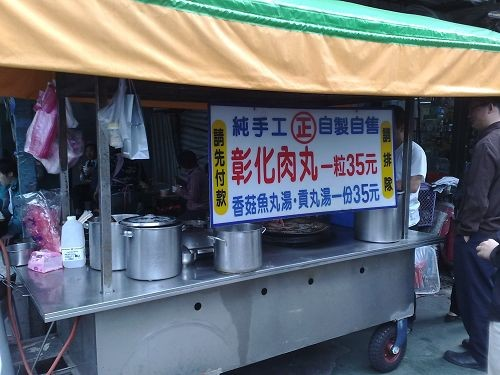 [台北中正] 南機場夜市 彰化肉丸 @小盛的流浪旅程
