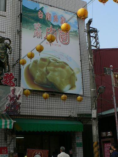 【台南中西區】武廟肉圓 @小盛的流浪旅程