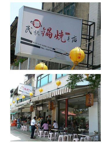 【台南赤崁樓】民族鍋燒老店 – round 2 @小盛的流浪旅程