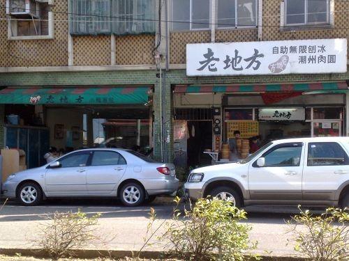 [新北三芝] 老地方小籠湯包 @小盛的流浪旅程