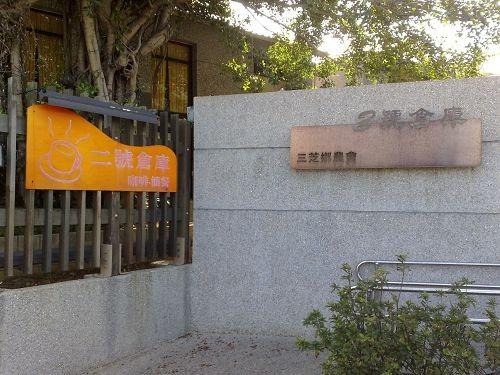 【台北三芝】二號倉庫咖啡館 @小盛的流浪旅程