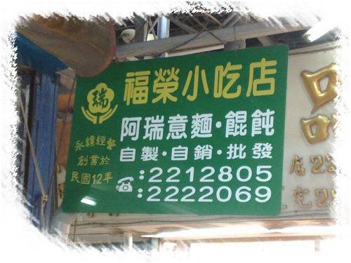 【台南大菜市】福榮小吃店 @小盛的流浪旅程