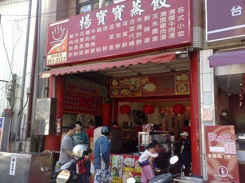 【高雄楠梓】北平楊寶寶蒸餃 @小盛的流浪旅程