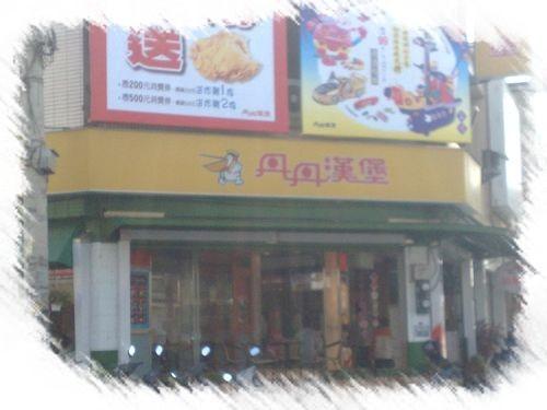 【台南中西區】一味品碗粿 好吃更勝於老店富盛號的在地小吃 @小盛的流浪旅程