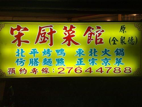 [台北信義區] 捷運市政府站 宋廚菜館 @小盛的流浪旅程