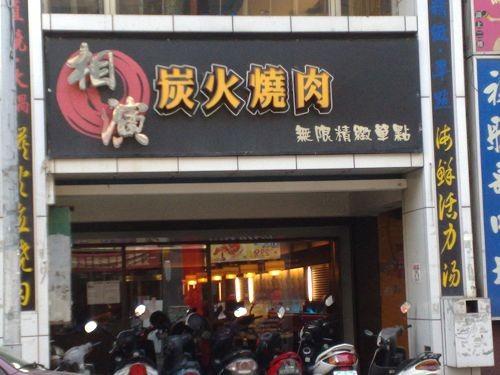 [桃園] 相演燒肉 @小盛的流浪旅程