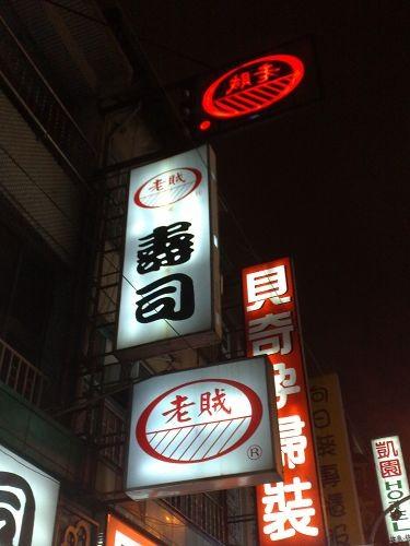 【桃園】老賊壽司 @小盛的流浪旅程