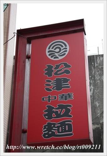 [桃園] 松津中華拉麵 @小盛的流浪旅程