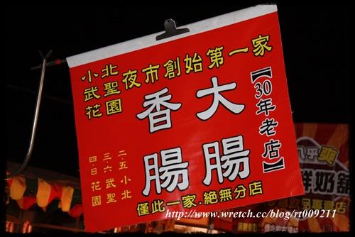 [台南武聖夜市] 夜市創始第一家香腸攤 @小盛的流浪旅程