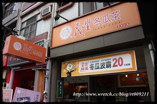 [台南東區] 義豐冬瓜茶(青年店) @小盛的流浪旅程