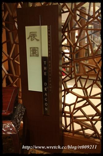 [台北中正] 捷運善導寺站 喜來登辰園烤鴨 @小盛的流浪旅程