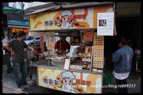 [台南中西區] 游爸爸蕃薯椪、白糖粿 – round 2 @小盛的流浪旅程