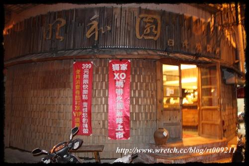 [新北鶯歌] 昭和園日式燒肉屋 @小盛的流浪旅程
