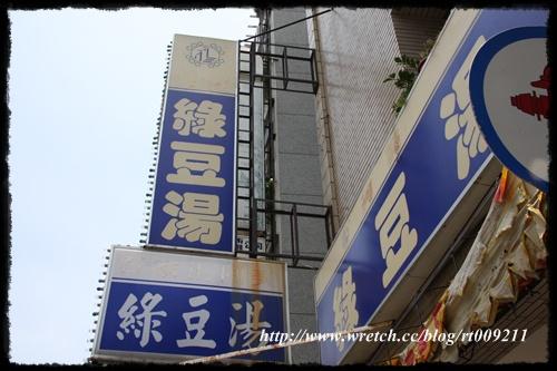 [台南北區] 阿美綠豆湯 round 2 @小盛的流浪旅程