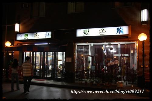 【腳殘食記】中原大學 – 變色龍韓式料理 @小盛的流浪旅程
