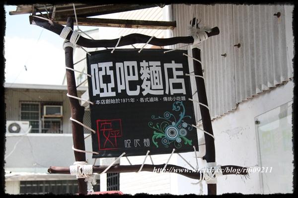 【台南安平】春峰麵館(啞巴麵店) @小盛的流浪旅程