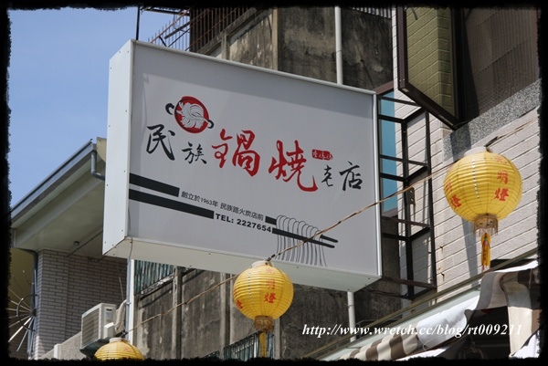 [台南中西區] 赤崁樓旁 民族鍋燒老店(超優質活魷魚) @小盛的流浪旅程