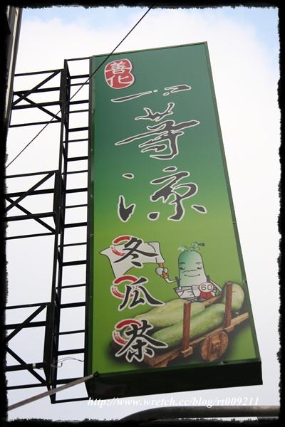 【台南中西區】善化一等涼冬瓜茶(已歇業) @小盛的流浪旅程