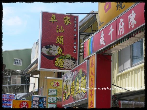 [台南中西區] 卓家汕頭魚麵 @小盛的流浪旅程