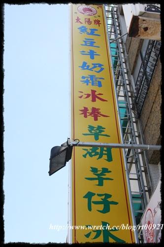 【台南中西區】太陽牌紅豆牛奶霜 @小盛的流浪旅程