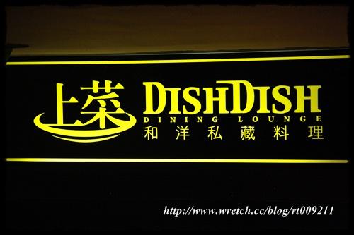 【台北松山】上菜DISH DISH和洋私藏料理(環境+餐點篇)(已歇業) @小盛的流浪旅程