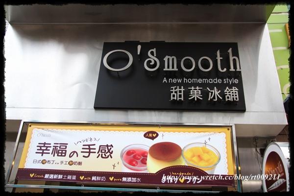 【台南中西區】甜菓冰舖 O'Smooth @小盛的流浪旅程