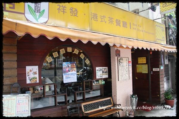 [台北大安] 捷運忠孝復興站 祥發港式茶餐廳 @小盛的流浪旅程