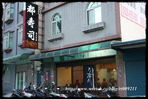 [桃園中壢] 都壽司朝聖初體驗 @小盛的流浪旅程