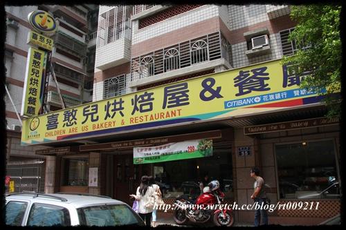 [新竹] 喜憨兒烘焙餐廳 @小盛的流浪旅程