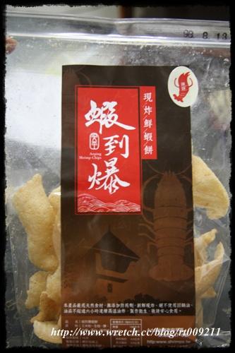 【試吃】來自故鄉的安平瞎到爆現炸鮮蝦餅 @小盛的流浪旅程