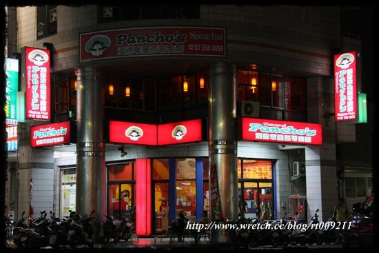 【高雄】潘將軍義大利餐廳之還債首部曲 @小盛的流浪旅程