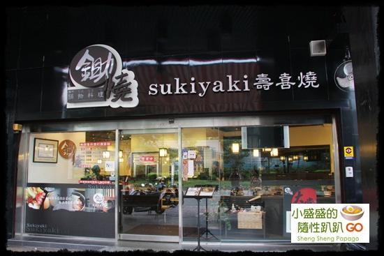 【台北板橋】鋤燒鍋物料理壽喜燒專賣店(板橋店)(已歇業) @小盛的流浪旅程