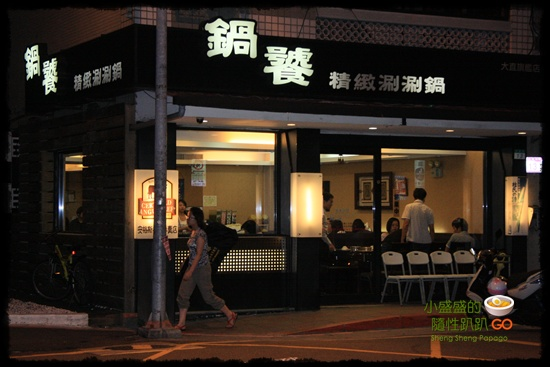 【捷運大直站】鍋饕精饌涮涮鍋之C/P值極高的涮涮鍋 @小盛的流浪旅程