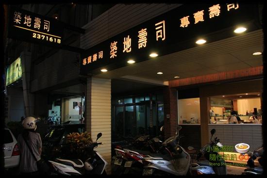 【台南東區】築地壽司之還債三部曲完結篇/連請三天重要的不是荷包~而是體重 @小盛的流浪旅程