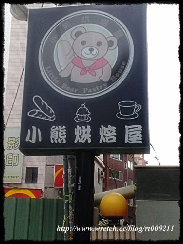 [新竹] N訪小熊烘焙屋之布丁跟香腸堡都很威呀 @小盛的流浪旅程