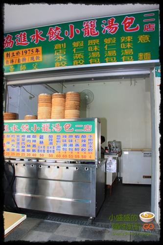 【台南中西區】協進水餃小籠湯包二店(已歇業) @小盛的流浪旅程